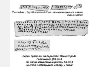 Перші грамоти на бересті із Звенигорода Галицького (ХІІ ст.) та напис дяка Пі