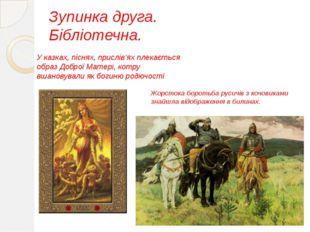 Жорстока боротьба русичів з кочовиками знайшла відображення в билинах. У каз
