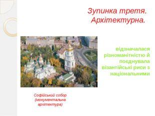 Софійський собор (монументальна архітектура) відзначалася різноманітністю й п