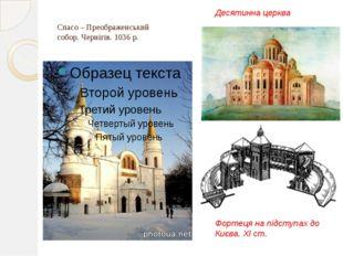 Спасо – Преображенський собор. Чернігів. 1036 р. Десятинна церква Фортеця на
