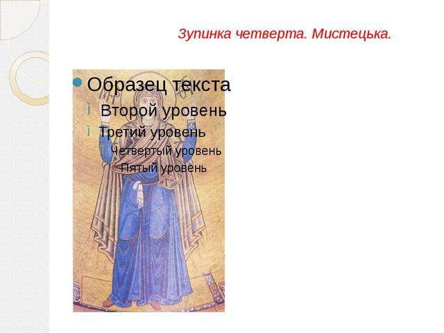 Зупинка четверта. Мистецька. Вершиною монументального мистецтва київської шко...