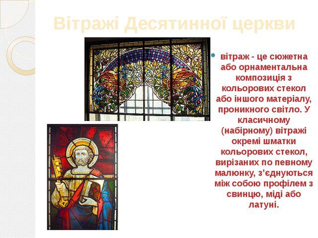 Вітражі Десятинної церкви вітраж - це сюжетна або орнаментальна композиція з...