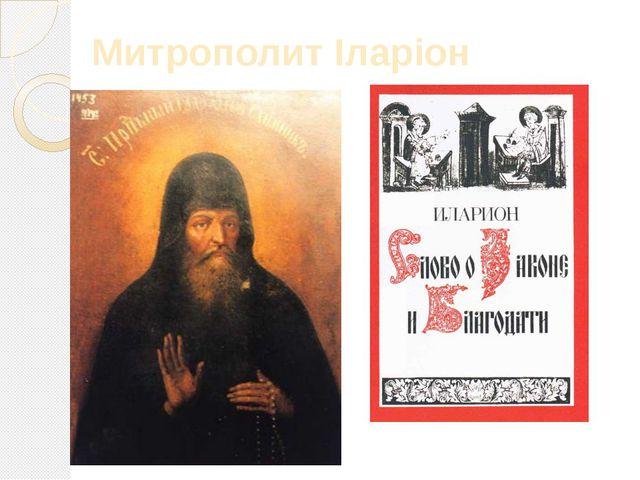 Митрополит Іларіон Перший оригінальний твір