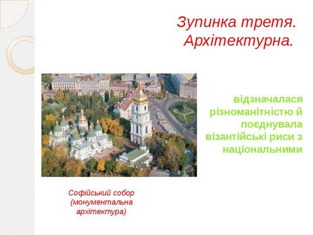 Софійський собор (монументальна архітектура) відзначалася різноманітністю й п...