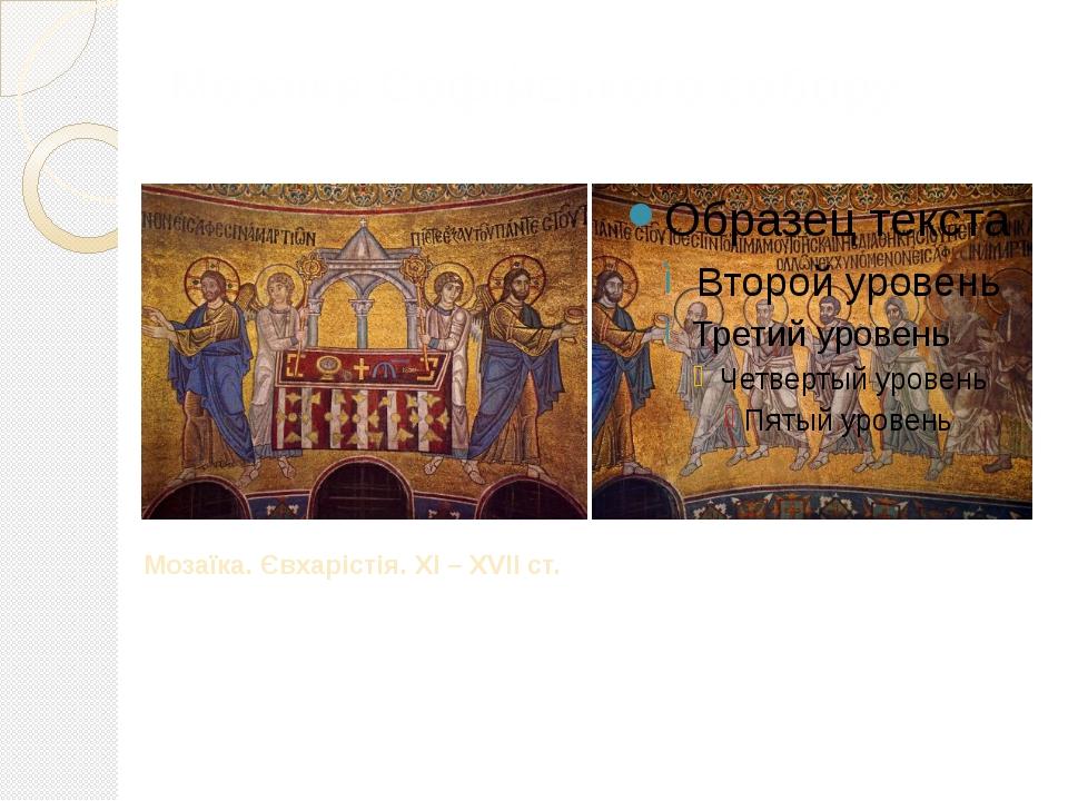 Мозаїка Софійського собору Мозаїка. Євхарістія. XI – XVII ст. Стіни Софійсько...