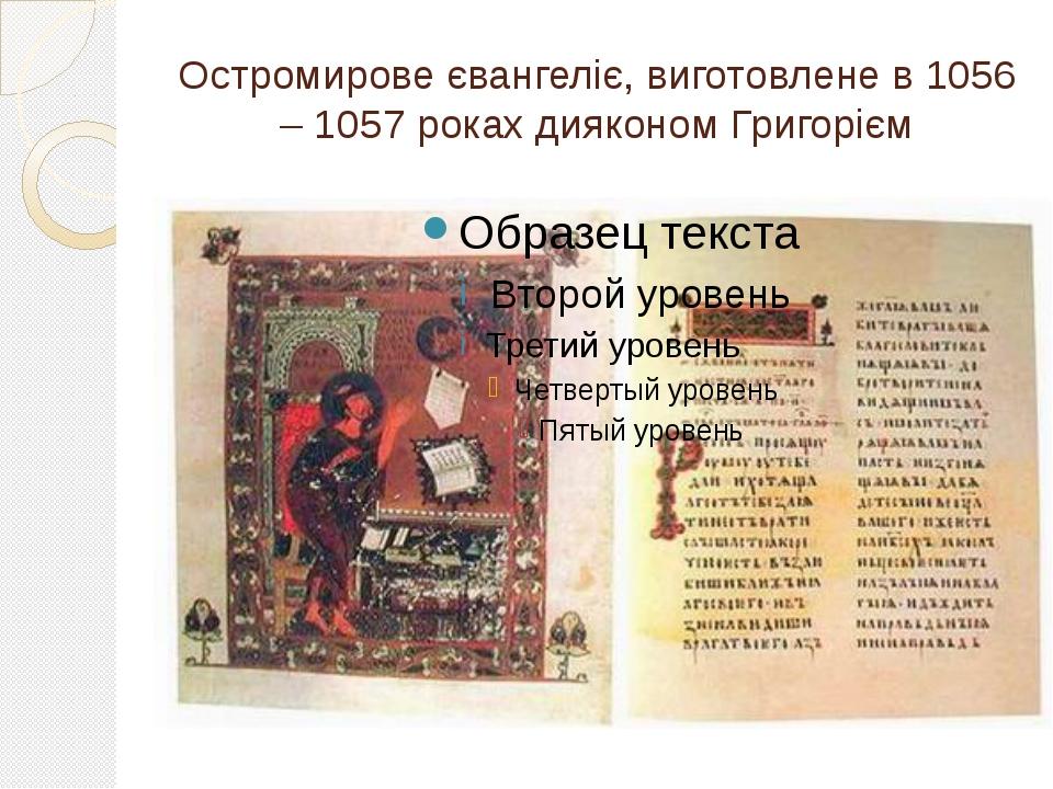 Остромирове євангеліє, виготовлене в 1056 – 1057 роках дияконом Григорієм