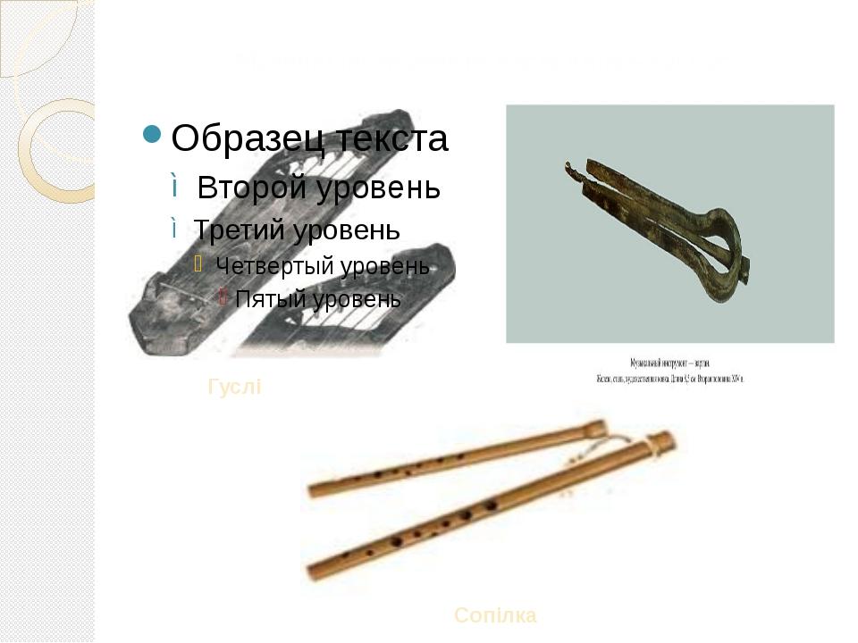 Музичні інструменти часів Київської Русі Гуслі Сопілка