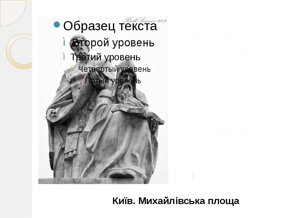 Кирило і Мефодій – брати з Солуні (Салоніки), слов'янські просвітителі, творц...