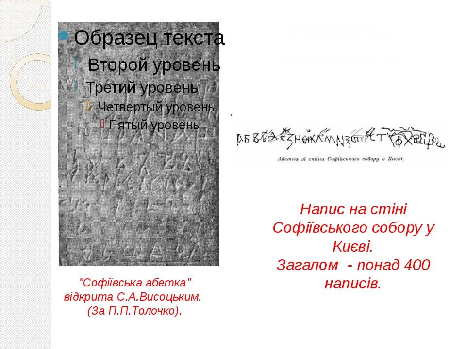 """Розвиток писемності """"Софіївська абетка"""" відкрита С.А.Висоцьким. (За П.П.Толоч..."""