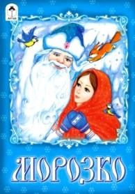 Издательство Алтей Морозко