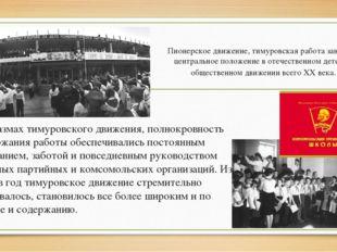 Пионерское движение, тимуровская работа занимала центральное положение в отеч
