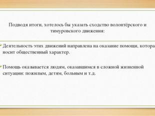 Подводя итоги, хотелось бы указать сходство волонтёрского и тимуровского движ