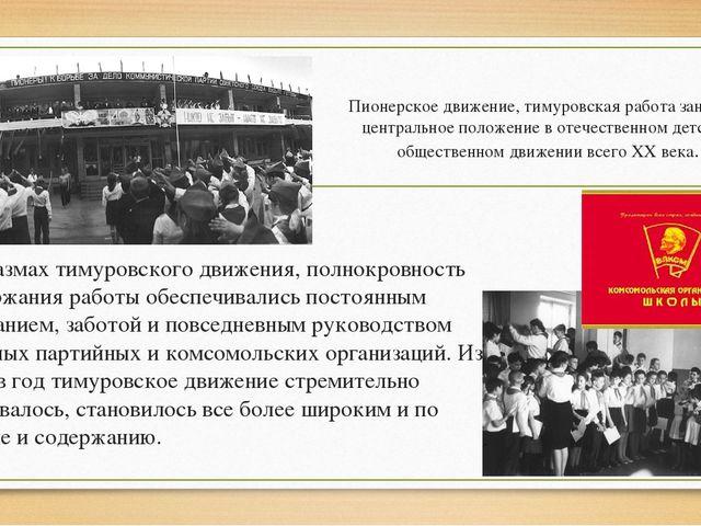 Пионерское движение, тимуровская работа занимала центральное положение в отеч...