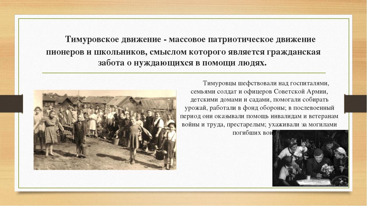 Тимуровское движение - массовое патриотическое движение пионеров и школьнико...