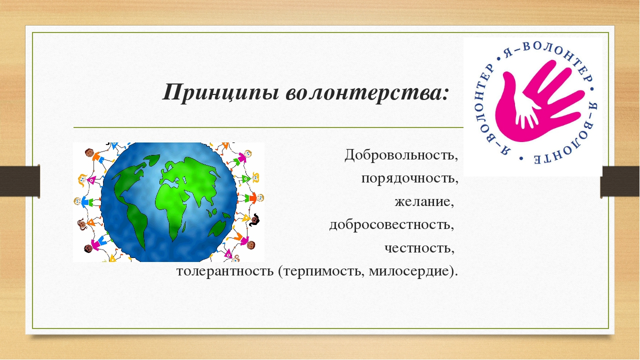 Принципы волонтерства: Добровольность, порядочность, желание, добросовестност...