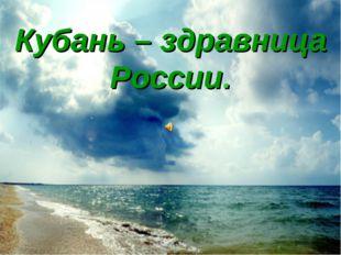 Кубань – здравница России.