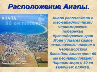 Расположение Анапы. Анапа расположена в юго-западной части черноморского побе