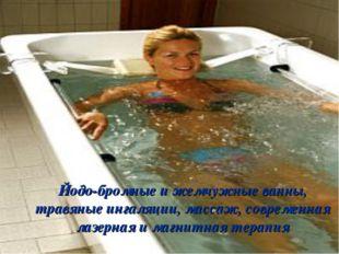 Йодо-бромные и жемчужные ванны, травяные ингаляции, массаж, современная лазер