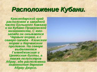 Расположение Кубани.  Краснодарский край расположен в западной части Бо
