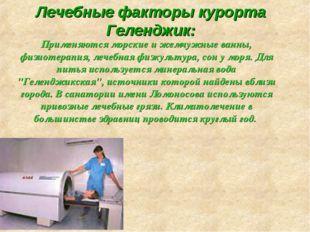 Лечебные факторы курорта Геленджик: Применяются морские и жемчужные ванны, фи
