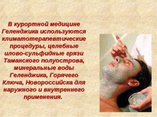 В курортной медицине Геленджика используются климатотерапевтические процедуры