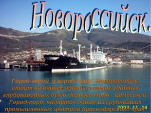 Город-герой и город-порт, Новороссийск, стоит на берегу одной из самых удобны