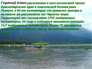 Горячий Ключ расположен в юго-восточной части Краснодарского края в живописно