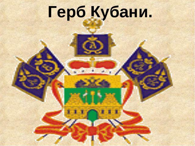 Герб Кубани.
