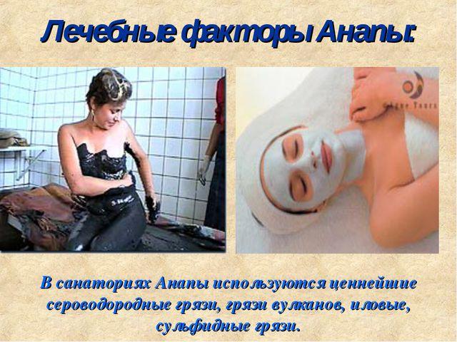 Лечебные факторы Анапы: В санаториях Анапы используются ценнейшие сероводород...