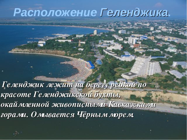 Расположение Геленджика. Гелeнджик лежит на берегу редкой по красоте Геленджи...