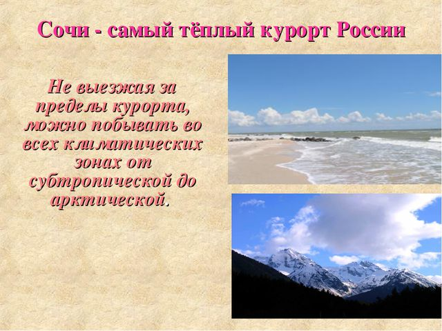 Сочи - самый тёплый курорт России Не выезжая за пределы курорта, можно побыва...