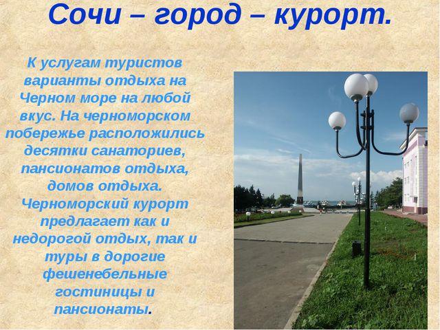 Сочи – город – курорт. К услугам туристов варианты отдыха на Черном море на л...