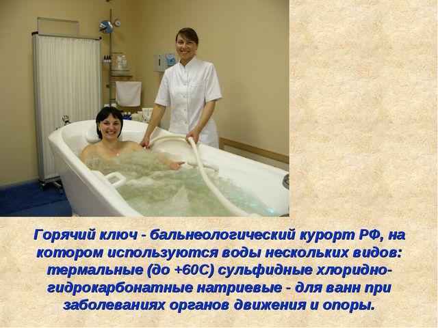 Горячий ключ - бальнеологический курорт РФ, на котором используются воды неск...