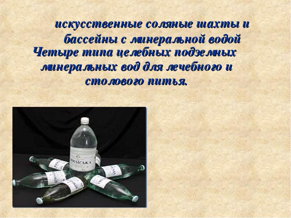 Четыре типа целебных подземных минеральных вод для лечебного и столового пит...
