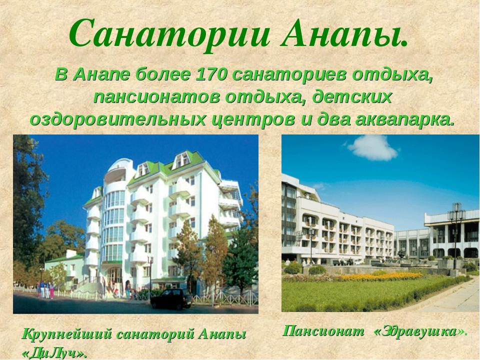 Санатории Анапы. В Анапе более 170 санаториев отдыха, пансионатов отдыха, дет...
