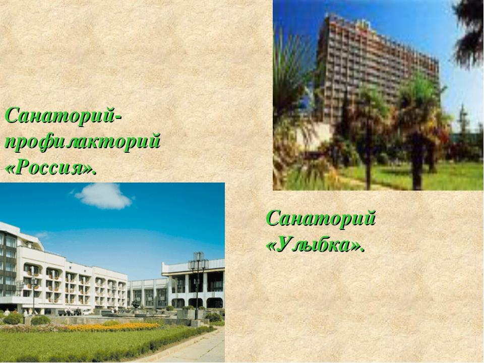 Санаторий-профилакторий «Россия». Санаторий «Улыбка».