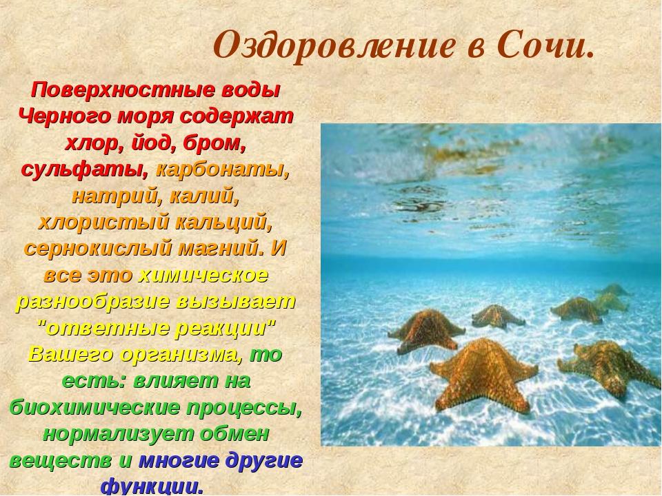 Оздоровление в Сочи. Поверхностные воды Черного моря содержат хлор, йод, бром...