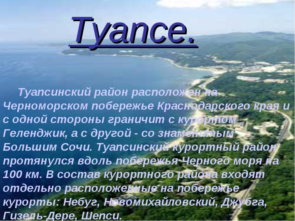 Туапсе. Туапсинский район расположен на Черноморском побережье Краснодарского...