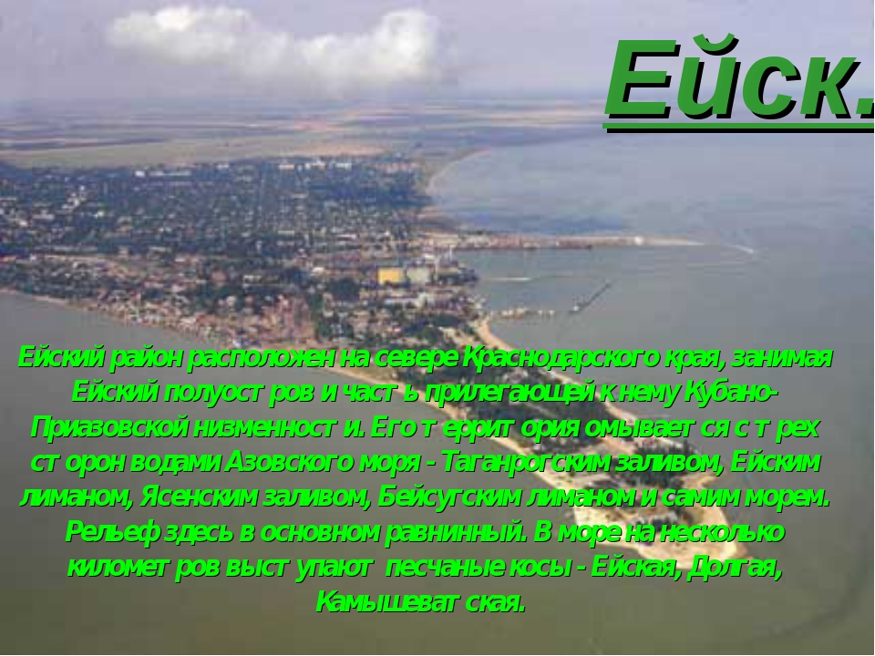 Ейск. Ейский район расположен на севере Краснодарского края, занимая Ейский п...