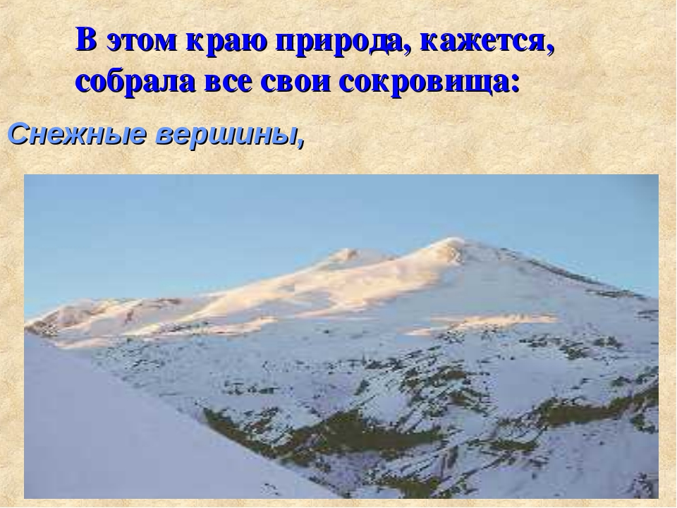 В этом краю природа, кажется, собрала все свои сокровища: Снежные вершины,