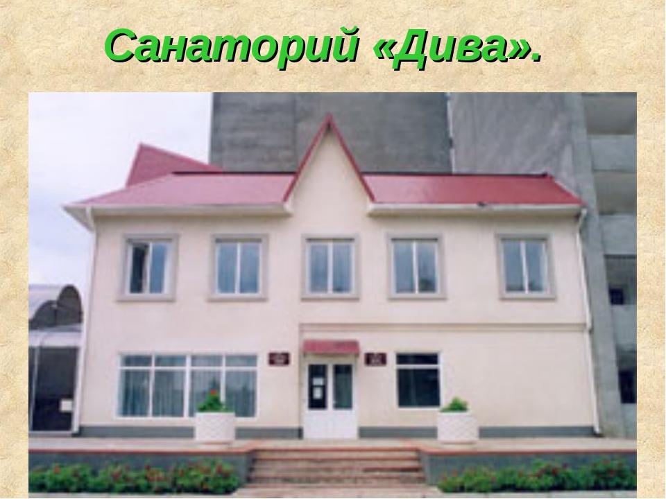 Санаторий «Дива».