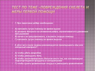 7. При переломах рёбер необходимо: А) наложить тугую повязку во время вдоха Б