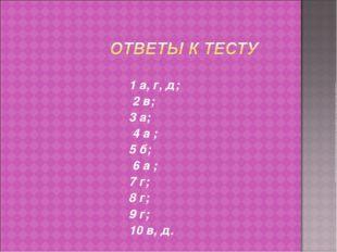 1 а, г, д; 2 в; 3 а; 4 а ; 5 б; 6 а ; 7 г; 8 г; 9 г; 10 в, д. Перед наложение