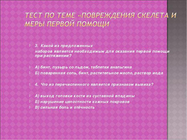 3. Какой из предложенных наборов является необходимым для оказания первой пом...
