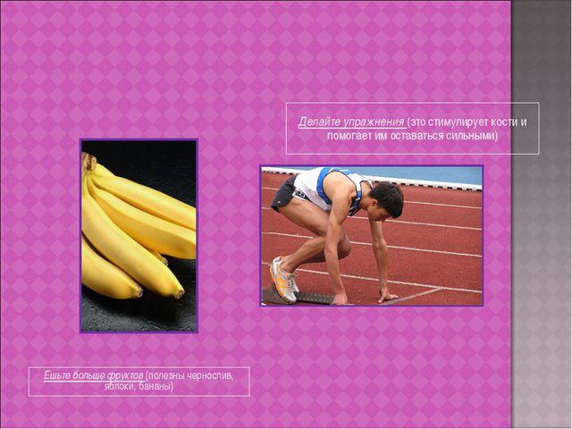 Ешьте больше фруктов (полезны чернослив, яблоки, бананы) Делайте упражнения (...