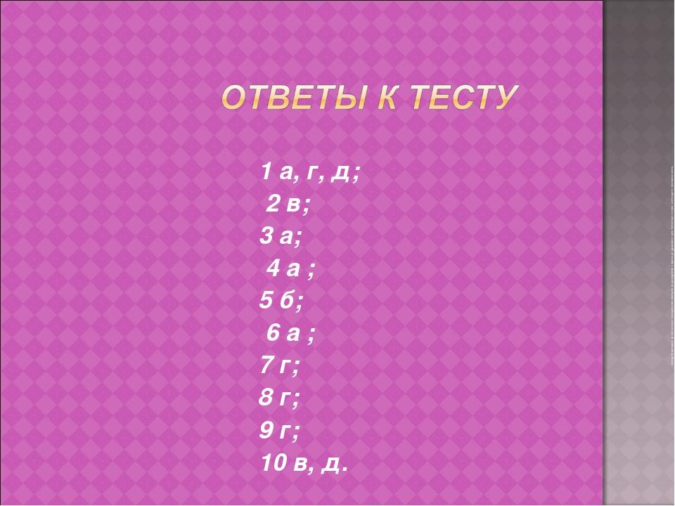 1 а, г, д; 2 в; 3 а; 4 а ; 5 б; 6 а ; 7 г; 8 г; 9 г; 10 в, д. Перед наложение...