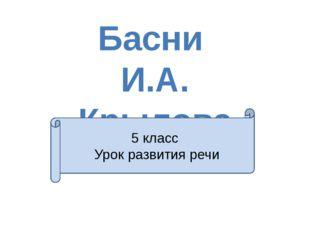 Басни И.А. Крылова 5 класс Урок развития речи