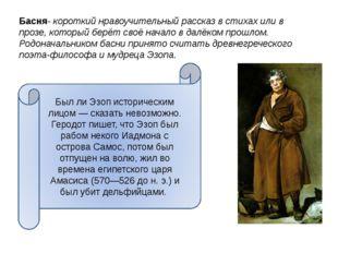 Басня- короткий нравоучительный рассказ в стихах или в прозе, который берёт с