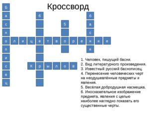а с н с и п о Б е ц и ц е и н е р о в т а е К л р 6 5 с б я ы л о в 1. Челове