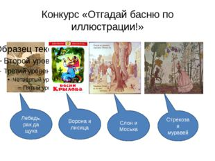 Конкурс «Отгадай басню по иллюстрации!» Лебедь, рак да щука Ворона и лисица С